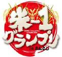 おいしいお米・日本一を決める全国規模の米コンテスト「米-1グランプリinらんこし」で金賞を獲得しました。